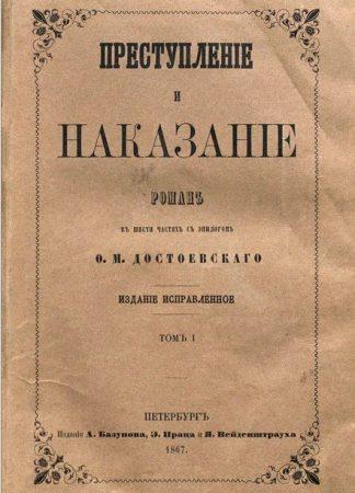 """Μία μυθοπλαστική κριτική του """"Έγκλημα και Τιμωρία"""" του Ντοστογιέφσκυ"""